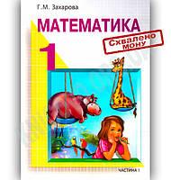 Зошит-підручник Математика 1 клас Частина 1 Авт: Захарова Г. Вид-во: Розвиваюче навчання, фото 1