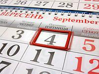 Окошки, ригели, планки и люверсы для календарей