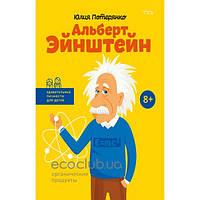 Альберт Эйнштейн. Юлия Потеряйко. Удивительные личности для детей 8+