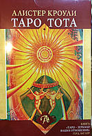 """Таро Тота Алистер Кроули + книга (""""Таро - зеркало ваших отношений"""". Зиглер Г.)"""