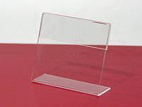 Ценникодержатель L-образный. горизонтальный. 60х52мм. (акрил 1,0 мм)