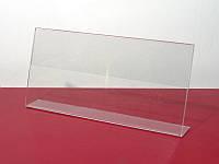 Ценникодержатель L-образный. горизонтальный. 100х210мм. (акрил 1,5 мм)