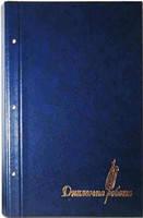 Папка для дипломной работы,  синяя, ДВ-5, Бриск