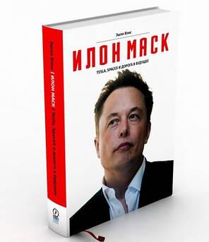 Вэнс Э. Илон Маск. Tesla, SpaceX и дорога в будущее
