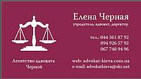 Адвокат онлайн Калиновский районный  суд  Винницкой области - консультации, иски, ходатайства