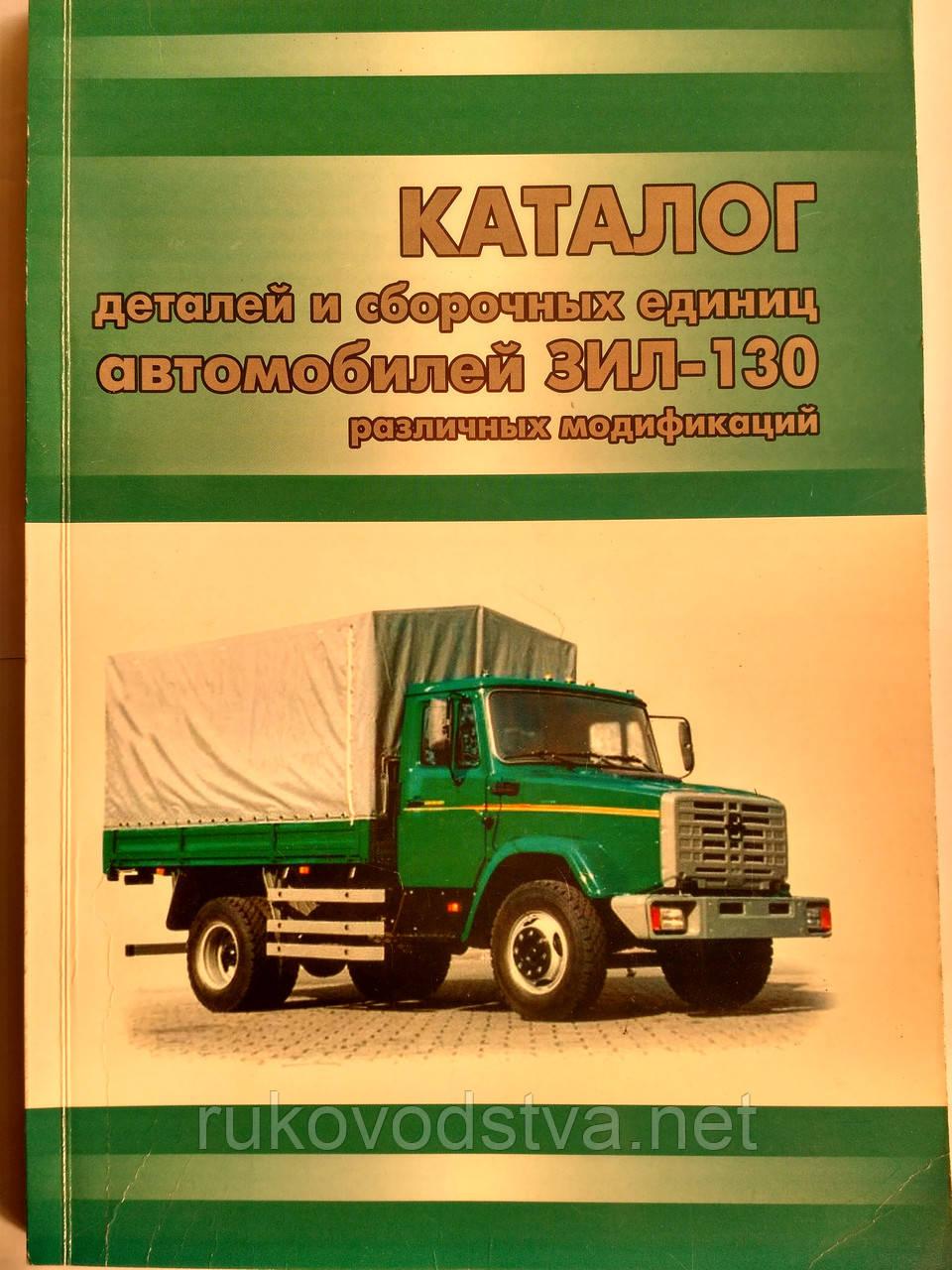 Книга Зил 130, 431410 Каталог запасных частей