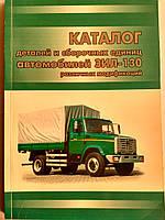 Книга Зил 130, 431410 Каталог запасных частей, фото 1