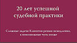 Адвокат онлайн Винницкий районный  суд  Винницкой области - консультации, иски, ходатайства, фото 2