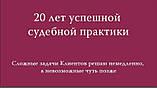 Могилев-Подольский межрайонный суд Винницкой области - адвокат , фото 2