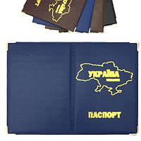 Обложка на паспорт карта Украины  глянцевая (10)