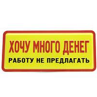 Табличка Хочу много денег -работу не предлагать!