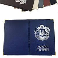 Обложка  на паспорт  Украина герб со львом эко (12)