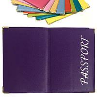 Обложка на загран паспорт цветная  PASSPORT глянец