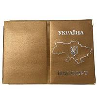 Обложка на паспорт  золотая карта Украины
