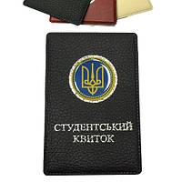 Обложка  для студенческого с шильдой герб жёлтый  (12)