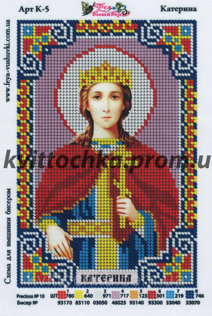 """Схема для вышивания бисером """"Св.Катерина"""""""