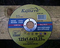 Диск отрезной по металу ТМ КАРПАТЫ ф125х1.6 мм