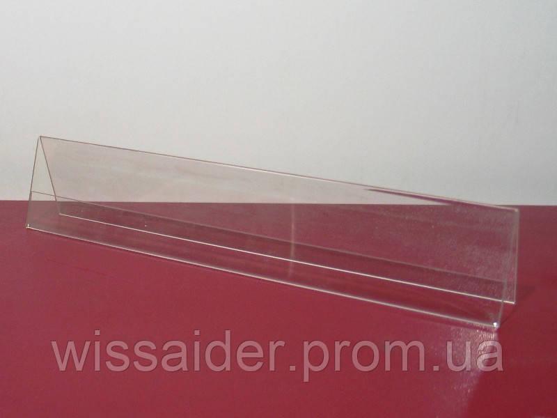 Ценникодержатель А-образный. горизонтальный. 60х360мм. (акрил 1,5 мм)
