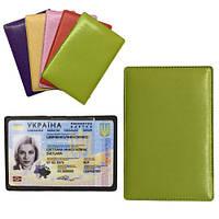 Обложка  для карт цветная ,ID паспорт,пропуск,студенчиский и т.д