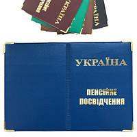 Обложка пенсионное удостоверение с металическими буквами