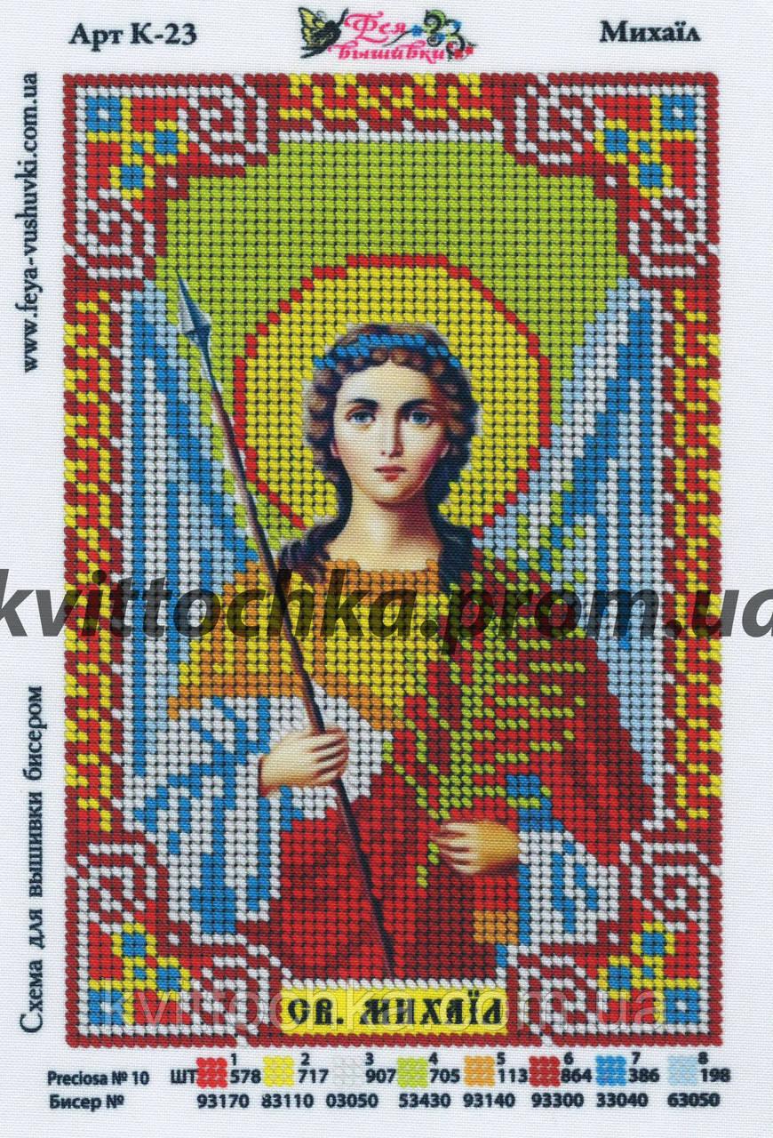"""Схема для вышивания бисером """"Св. Михаил"""""""