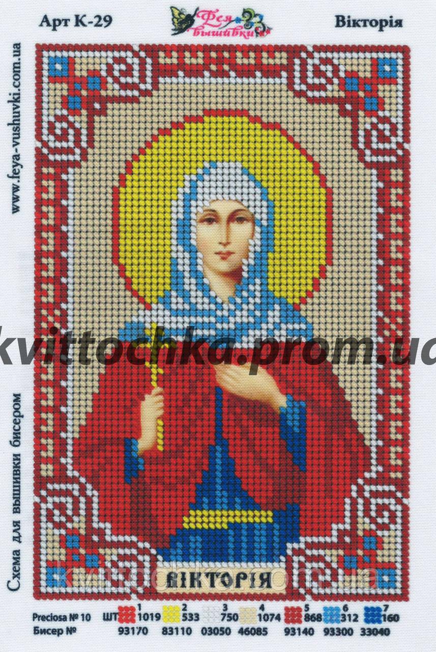 """Схема для вышивания бисером """"Св. Виктория"""""""