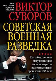 Книги Виктора Суворова