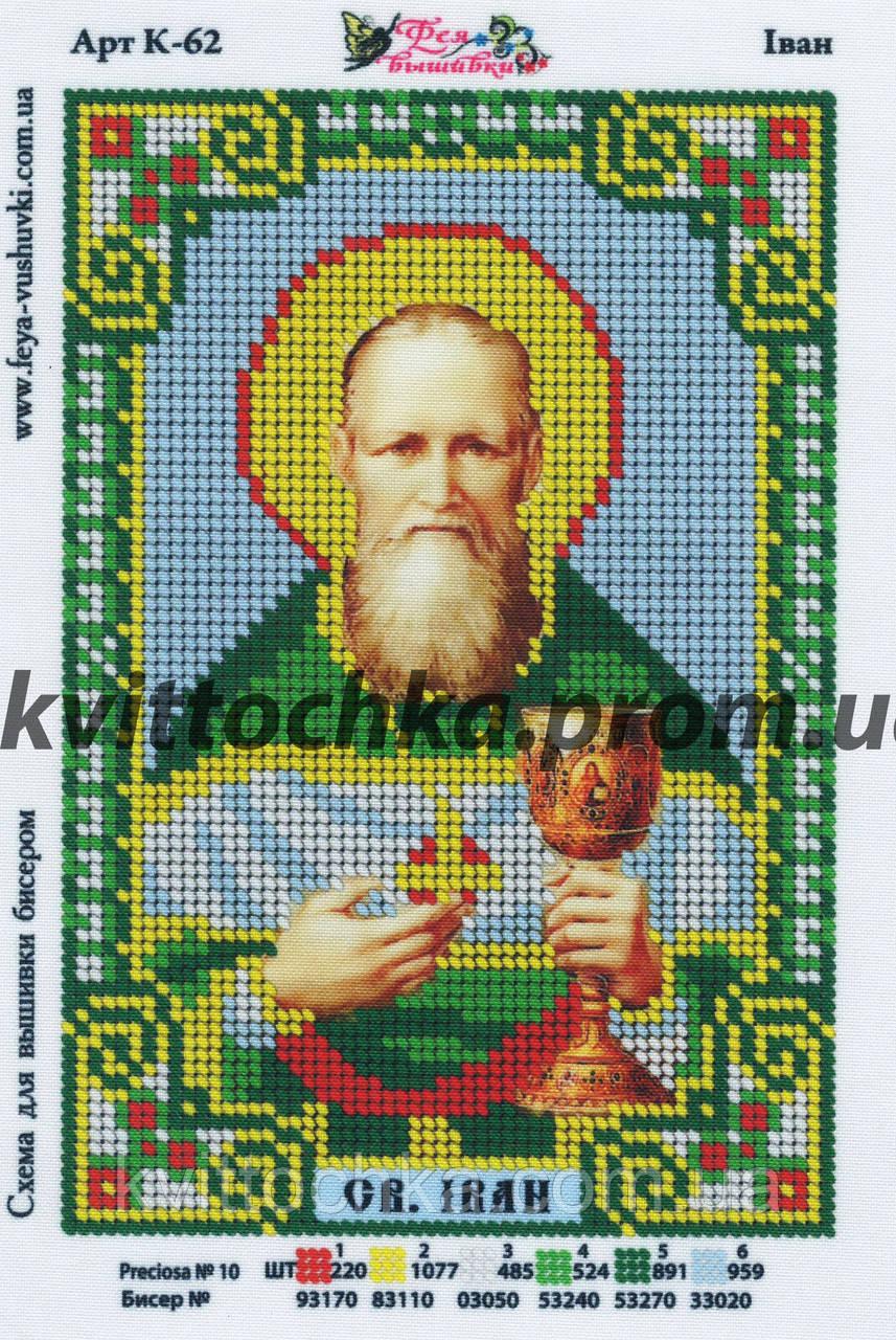 """Схема для вышивания бисером """"Св. Иван"""""""