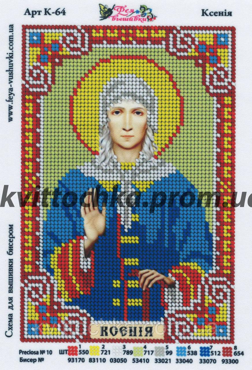 """Схема для вышивания бисером """"Св. Ксения"""""""