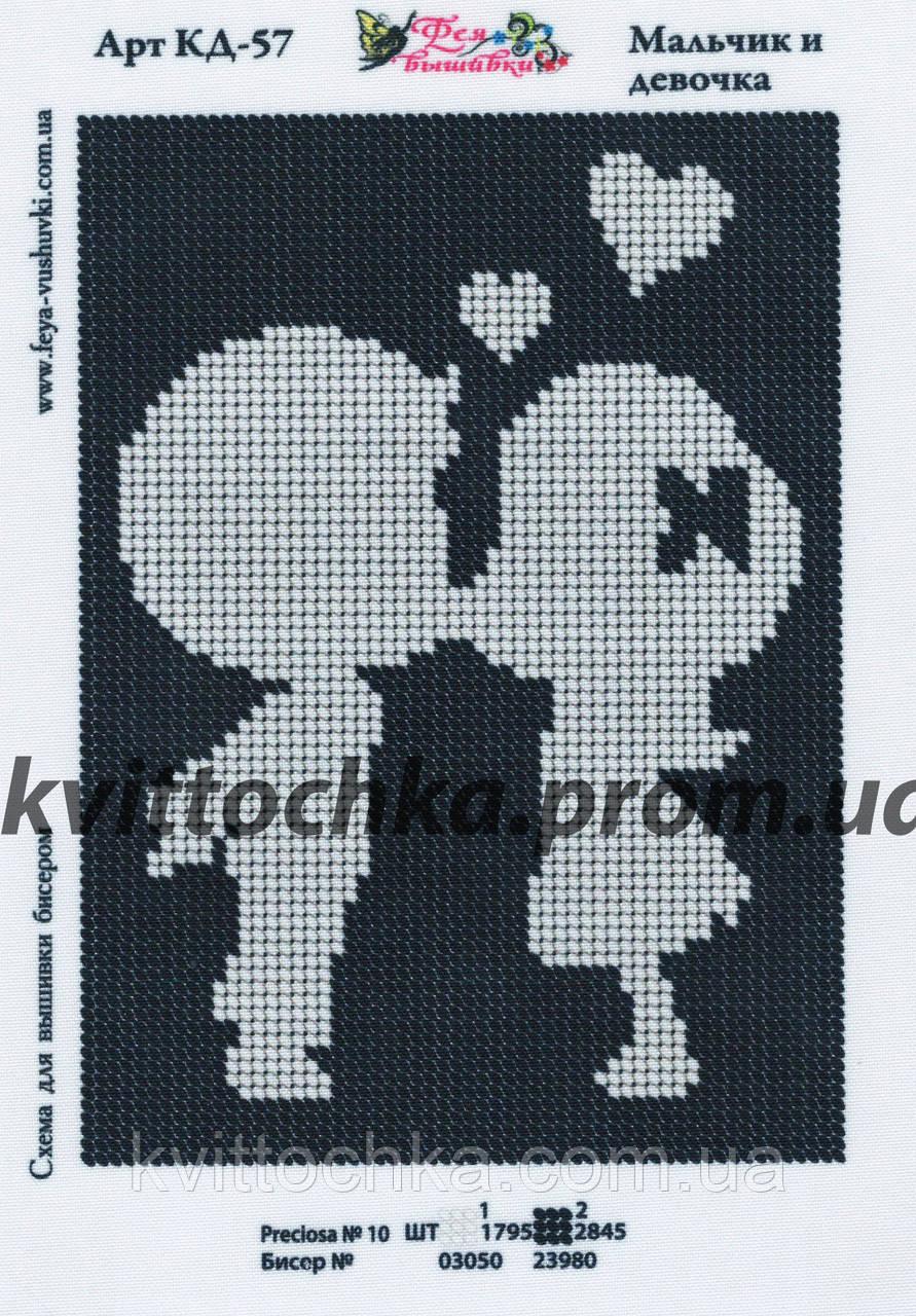 """Схема для вышивания бисером """"Мальчик и девочка"""""""