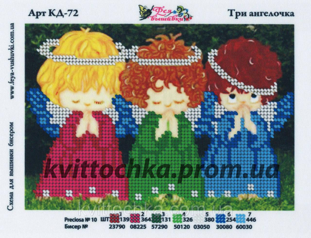 """Схема для вышивания бисером """"Три ангелочка"""""""