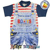Песочник для мальчика Возраст: 3-6-9 месяцев (5173-2)