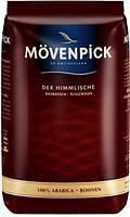 Кофе в зернах Movenpick Der Himmlische 500г