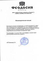 ekom._pismo_otel_feodosiya.jpg