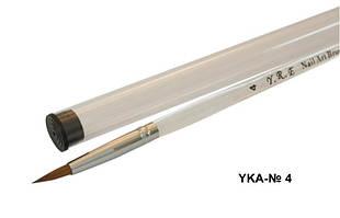 Кисть для акрила с прозрачной ручкой и деревянной ручкой № 4 YRE