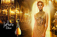 Christian Dior J`adore (Кристиан Диор Жадор) парфюмированная вода - тестер, 100 мл (с крышечкой)
