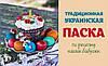 Как испечь кулич на Пасху: старинный украинский рецепт от этнографа
