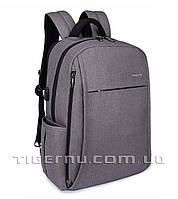 Рюкзак для ноутбука Tigernu T-B3221 серый