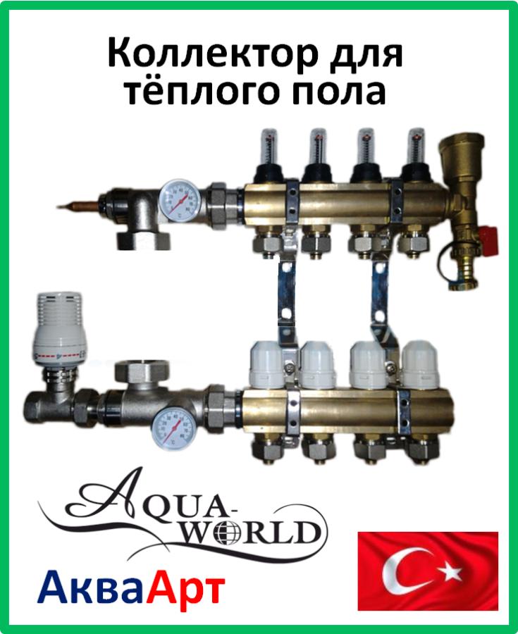 Коллектор для теплого пола в сборе AquaWorld на восемь контуров