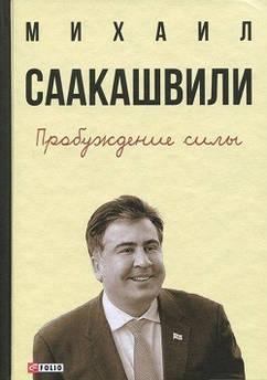 Пробуждение силы. Уроки Грузии - для будущего Украины (2-е изд.)