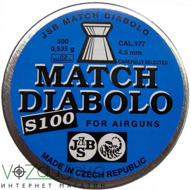 Упаковка матчевых пуль JSB Match Diabolo S 100