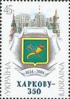 350-летие Харькова, 1м; 45 коп