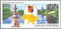 Регионы Украины, Полтавская область, 1м; 45 коп