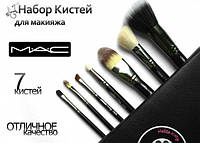 Профессиональный набор кистей для макияжа 7 шт - Make Up Me МАС (реплика) MAC-7-HK Черный - MAC7-HK