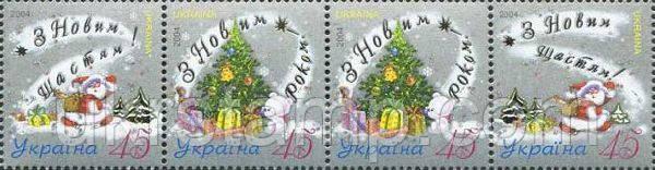 Праздники Украины С Новым годом, 4м в сцепке; 45 коп x 4