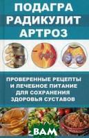 Романова Марина Юрьевна Подагра, радикулит, артроз. Проверенные рецепты и лечебное питание для сохранения здоровья суставов