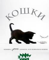 Сова Татьяна Рауфовна Кошки. Книжка-сюрприз для всех, кто влюблен в кошек
