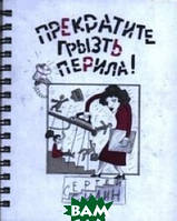 Силин Сергей Васильевич Прекратите грызть перила