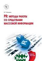 Мандель Б.Р. PR: методы работы со средствами массовой информации. Учебное пособие