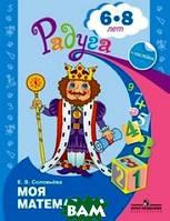 Соловьева Елена Викторовна Моя математика. Развивающая книга для детей 6-8 лет + наклейки